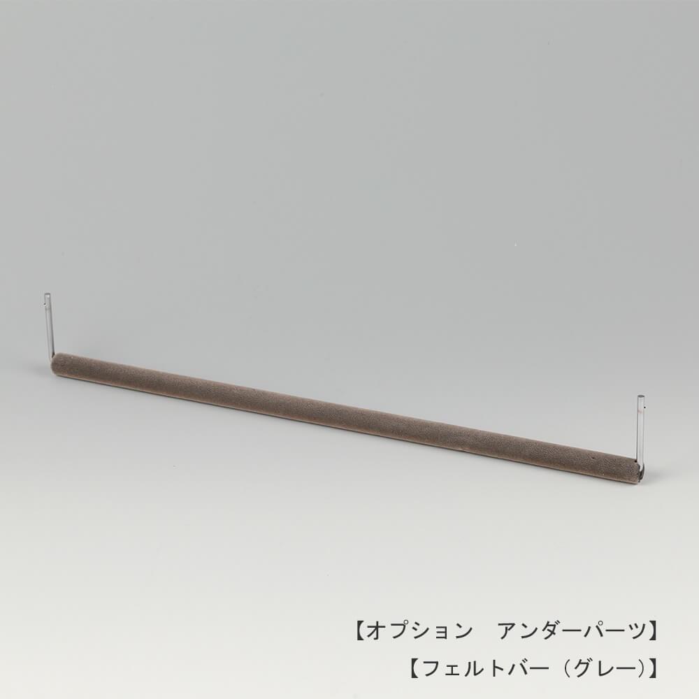 ●正面画像 ●フェルトバー(グレー) ●木製トップスハンガー取付用アンダーパーツ ●型番:OP-WD-BAR-FELT ●茶・グレーの2色あり ●このパーツを取り付けることにより、トップスとボトムスを1本のハンガーに掛けることができます。