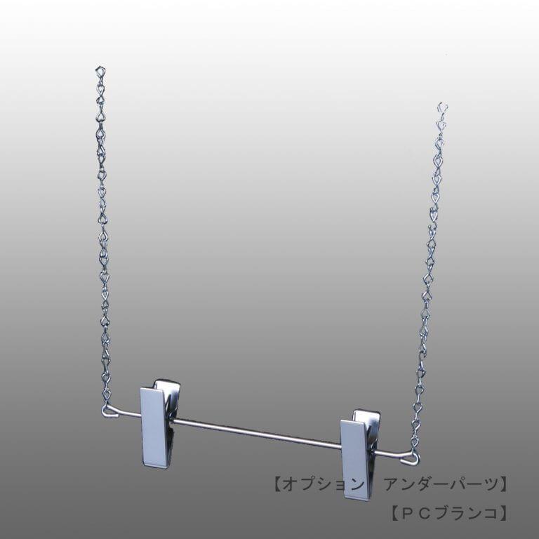 木製ハンガー用オプションパーツ PCブランコバー 10本セット ※最低販売可能本数20本から