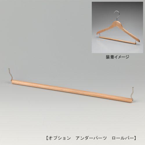 正面画像/ロールバー/木製トップスハンガー取付用アンダーパーツ/型番:OP-WD-BAR-ROLL/材質 木部:ブナ材 クリア半ツヤ仕上/このパーツを取り付けることにより、トップスとボトムスを1本のハンガーに掛けることができます。