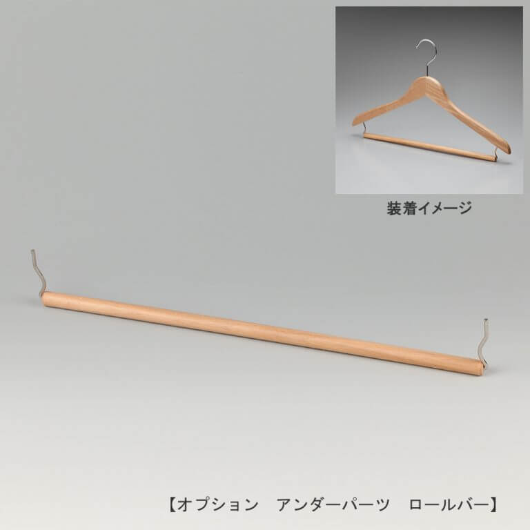 木製ハンガー用オプションパーツ ロールバー 10本セット ※最低販売可能本数20本から