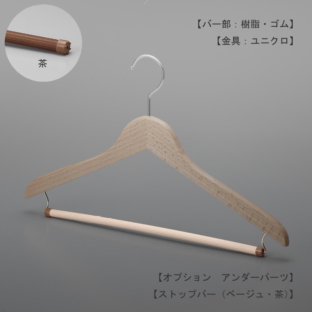 木製ハンガー用オプションパーツ ストップバー 10本セット ※最低販売可能本数20本から