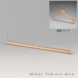 ●正面画像 ●Wバー ●木製トップスハンガー取付用アンダーパーツ ●型番:OP-WD-BAR-W ●材質 木部:ブナ材 クリア半ツヤ仕上 金具:クロームメッキ(Cr) ●このパーツを取り付けることにより、トップスとボトムスを1本のハンガーに掛けることができます。 ●木製の横棒に穴開いており、上下にスライドできます。
