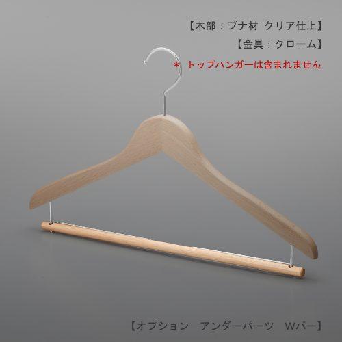 正面画像/Wバー/木製トップスハンガー取付用アンダーパーツ/型番:OP-WD-BAR-W/材質 木部:ブナ材 クリア半ツヤ仕上 金具:クロームメッキ(Cr)/このパーツを取り付けることにより、トップスとボトムスを1本のハンガーに掛けることができます。/木製の横棒に穴開いており、上下にスライドできます。