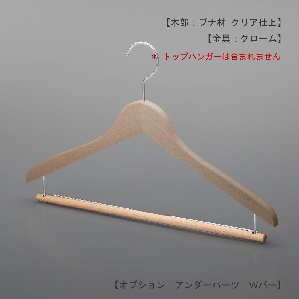 木製ハンガー用オプションパーツ Wバー 10本セット ※最低販売可能本数20本から