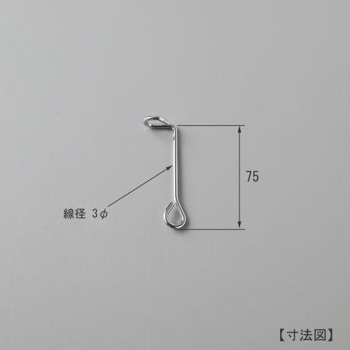 L型ジョイント l=75mm 寸法表記画像