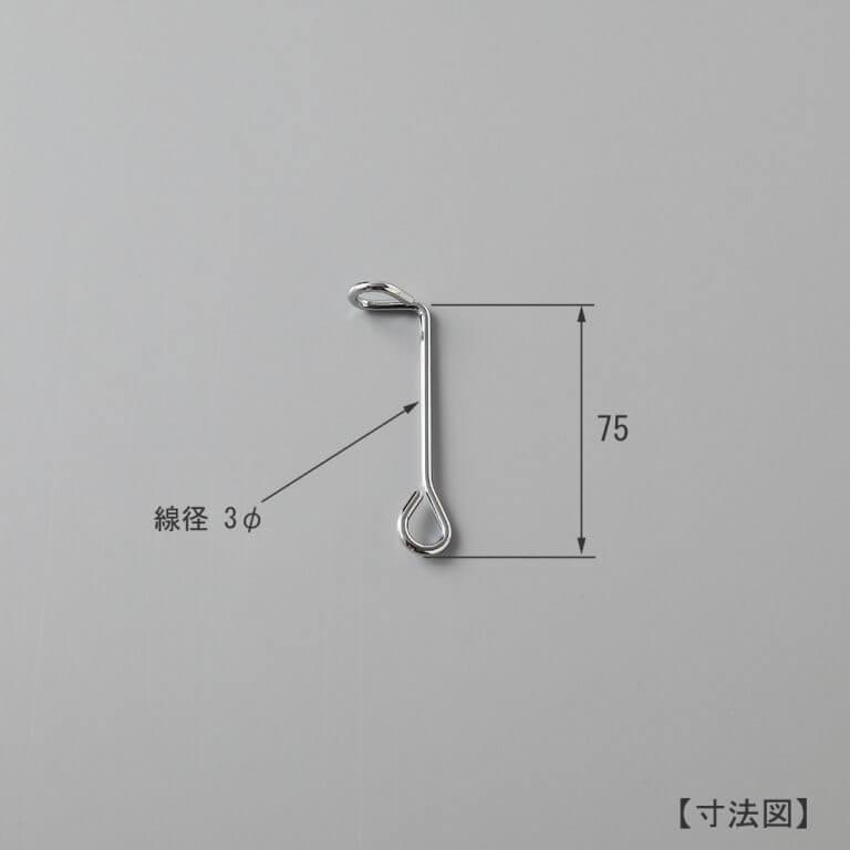 ハンガー連結パーツ L字型ジョイント H75 【10本セット】