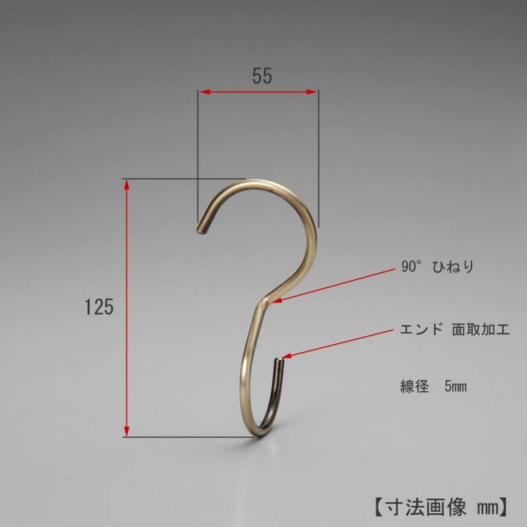 S字フック Aタイプ90°ヒネリ SFA-T125 H125 5φ 【10本セット】