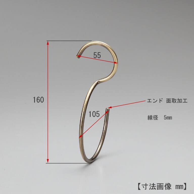 S字フック Bタイプ90°ヒネリ SFB-T160 H160 5φ 【10本セット】