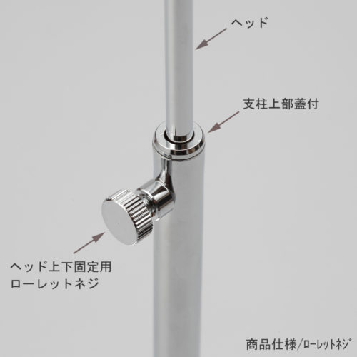 ●ローレットネジ部拡大画像 ●ローレートネジ:緩めるとヘッドが上下でき、締めると固定できます。 ●支柱上部蓋付:ヘッドと支柱の接合部に隙間が生じないよう配慮しました。「高級感が出る」と皆様にご好評をいただいております。