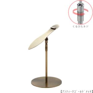 ●商品名:シューズスタンド片足用 くるぴたネジ仕様 ●表面処理:アンティークゴールド(AG)仕上 ●寸法:高さ245~345mm ●ヘッド部:傾斜角度調整機能付。靴滑り落ち防止部材溶接留。 ●ヘッド:上下可動式(伸縮式) ●材質:スチール ●特長:展示物である靴のデザインを際立たせる天板デザイン設計。 天板を足型状にすることにより、靴を乗せると天板が隠れるサイズで製造。 天板が見えなくなる事によりお客様の視線が展示物の靴に集中、靴のデザインが際立ちます。 ●片足用スタンドである理由:両足分の靴をセットで展示しておくと、 靴を持って行かれてしまう可能性が高くなるとのお話を聞き、 通常品としては片足用のシューズスタンドをご用意しました。 ●生産国:日本(タヤ自社工場)