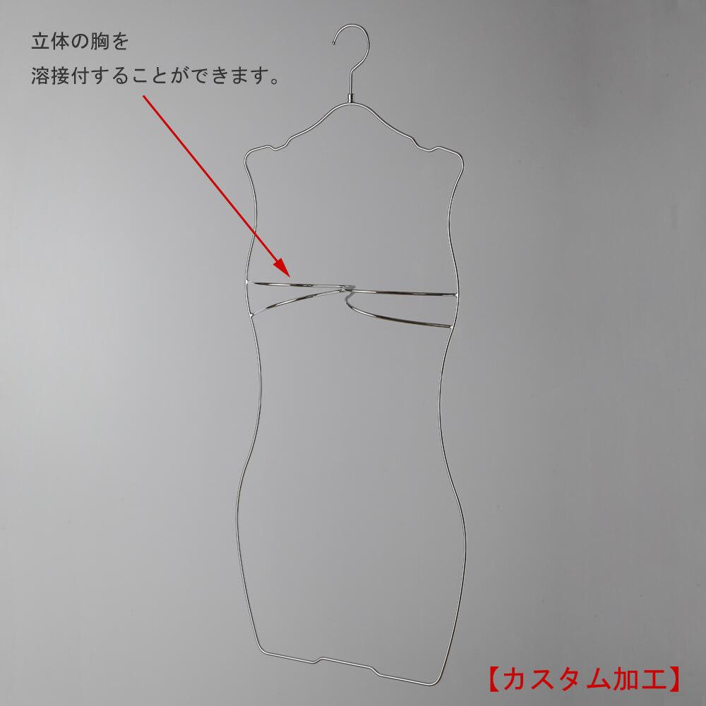 ●カスタム加工 ●立体バスト取付け ●立体形状の胸を取り付けることが可能です。 ●立体的にビーチウェア、スイムウェアをディスプレイできます。 ●ディスプレイ時の水着のずれを防止する為、バストのラインを2本の線で製作。水着のフィット感を是非お試しください。