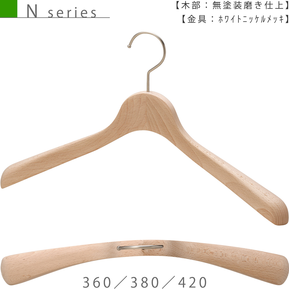 ●ハンガー正面画像 ●型番:TY-01 ●材質 木部:ブナ材 無塗装 金具:ホワイトニッケル ●レディス・メンズサイズ ●トップス用 ●形状:湾曲型 ●フェイス:丸頭 ●フック:回転式 ●ハンガーの肩先が手前に湾曲し肩先の厚みも40mmありますので、スーツ、ジャケット、コートをしわなく綺麗にかけるのに最適な1本。なだらかな型のラインとコンケーブ(湾曲)したラインが好評です。フェイス部分(フックの付け根の木部)が丸頭の為、洋服をかけた際にカジュアルな印象になります。