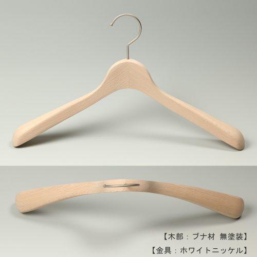 ●ハンガー正面画像 ●型番:TY-01m ●材質 木部:ブナ材 無塗装 金具:ホワイトニッケル ●レディス・メンズサイズ ●トップス用 ●形状:湾曲型 ●フェイス:丸頭 ●フック:回転式 ●ハンガーの肩先が手前に湾曲し肩先の厚みも40mmありますので、スーツ、ジャケット、コートをしわなく綺麗にかけるのに最適な1本。なだらかな型のラインとコンケーブ(湾曲)したラインが好評です。フェイス部分(フックの付け根の木部)が丸頭の為、洋服をかけた際にカジュアルな印象になります。