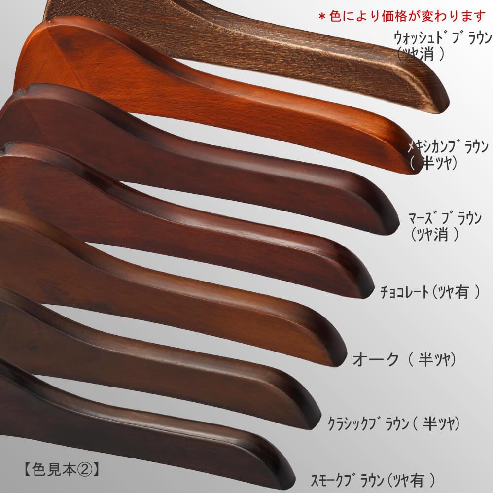 ●カスタム加工:木部塗装色の変更 色見本画像② ●全18色をご用意しております。 ●色味により値段が変わります。(色味により塗装方法が異なるため) ●画像上より:ウォッシュドブラウン(ツヤ消)/メキシカンブラウン(半ツヤ)/マーズブラウン(ツヤ消)/チョコレート(ツヤ有)/オーク(半ツヤ)/クラッシックブラウン(半ツヤ)/スモークブラウン(ツヤ有) ●ご注意:本製品は天然木材を使用しているため、1本1本サイズ・色のバラツキがある場合がございます。また、実際の商品はご利用の閲覧環境により掲載画像の色や質感と異なることがございますのでご了承ください。