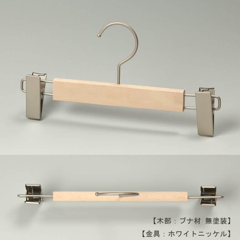 ボトムス用木製ハンガー 10本セット TY-09 ※最低販売可能本数20本から ※受注生産品のため返品・交換不可