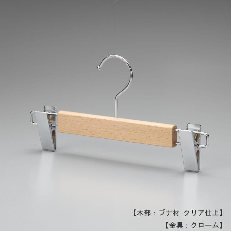 ボトムス用木製ハンガー TY-09 W280T13 【10本セット】※受注生産品のため返品・交換不可