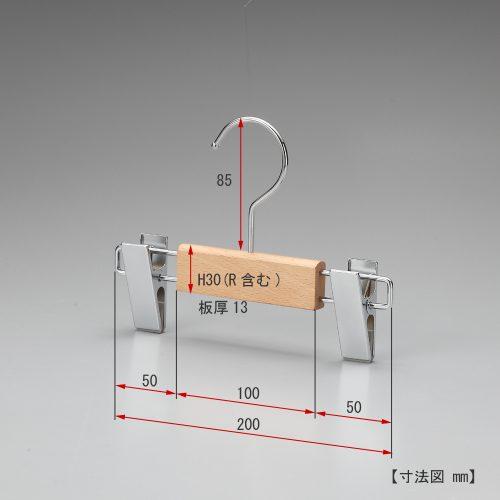 寸法表示画像/ワイド寸法:200mm/フック:85mm/型番:TY-09B