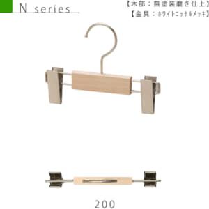●ハンガー正面画像 ●型番:TY-09B ●材質 木部:ブナ材 無塗装 金具:ホワイトニッケル ●ボトムス用 ●フック:回転式 ●木製のボトムスハンガーとして最もスタンダードな形状であるBY-09をベビー・キッズサイズ用に横幅を小さくしたハンガーです。
