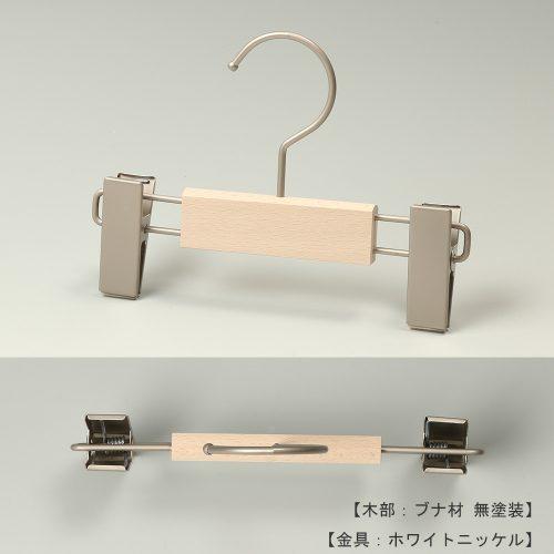 ●ハンガー正面画像 ●型番:TY-09Bm ●材質 木部:ブナ材 無塗装 金具:ホワイトニッケル ●ボトムス用 ●フック:回転式 ●木製のボトムスハンガーとして最もスタンダードな形状であるBY-09をベビー・キッズサイズ用に横幅を小さくしたハンガーです。