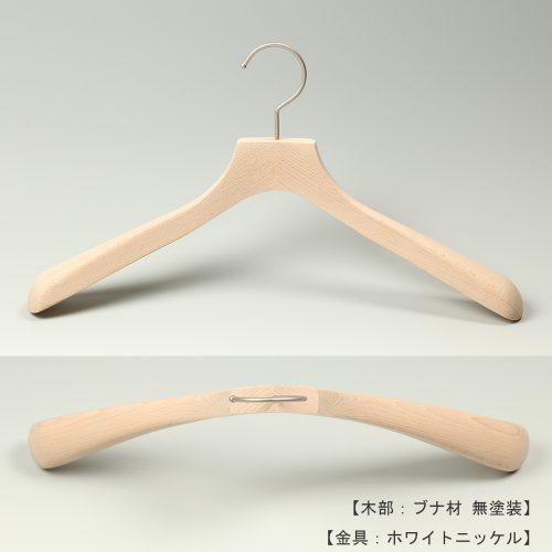 ●ハンガー正面画像 ●型番:TY-15m ●材質 木部:ブナ材 無塗装 金具:ホワイトニッケル ●レディス・メンズサイズ ●トップス用 ●形状:湾曲型 ●フェイス:平頭 ●フック:回転式 ●ハンガーの肩先が手前に湾曲し肩先の厚みも40mmありますので、スーツ、ジャケット、コートをしわなく綺麗にかけるのに最適な1本。なだらかな型のラインとコンケーブ(湾曲)したラインが好評です。フェイス部分(フックの付け根の木部)が平頭の為、洋服をかけた際にフォーマルな印象になります。