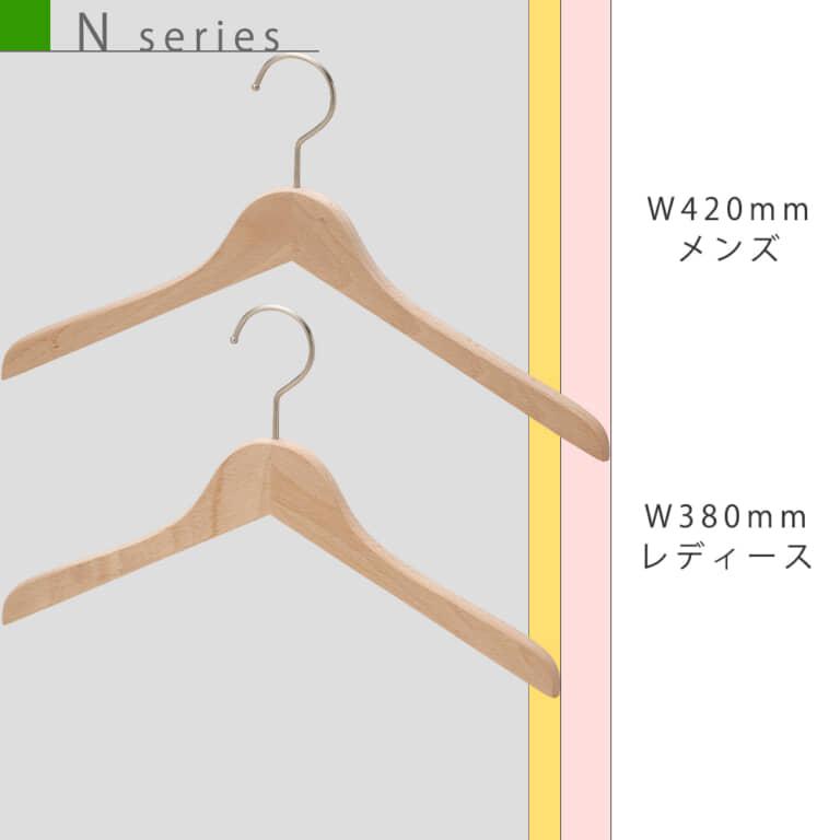 サイズ比較 ●W420mm・・・メンズ標準サイズ ●W380mm・・・レディース標準サイズ