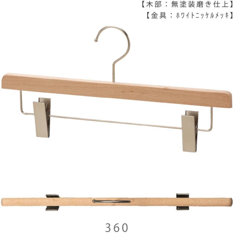 ●ハンガー正面画像 ●型番:TY-35 ●材質 木部:ブナ材 無塗装 金具:ホワイトニッケル ●ボトムス用 ●フック:回転式 ●通常のボトムハンガーよりも一段下の位置でパンツ等を吊るすこのとできるデザインです。