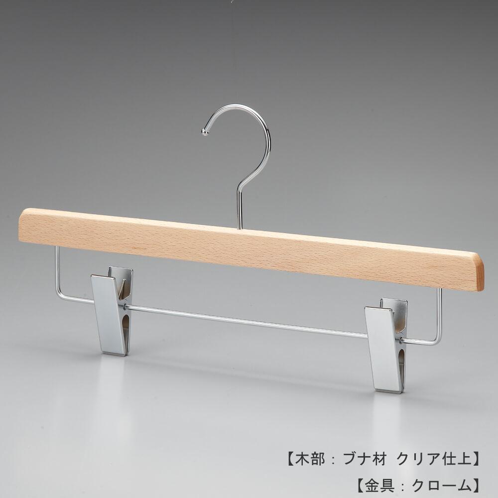 ボトムス用木製ハンガー 10本セット TY-35 ※最低販売可能本数20本から ※受注生産品のため返品・交換不可