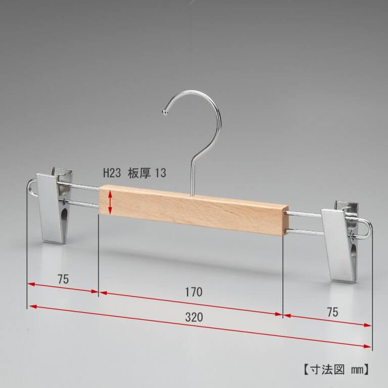 ボトムス用 木製ハンガー TY-36 W320T13 【10本セット】 ※最少販売本数20本 ※受注生産品のため返品・交換不可