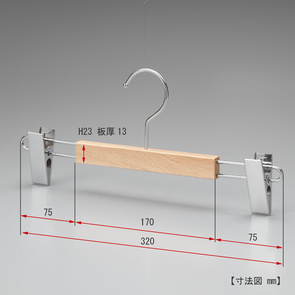 ボトムス用木製ハンガー 10本セット TY-36 ※最低販売可能本数20本から ※受注生産品のため返品・交換不可