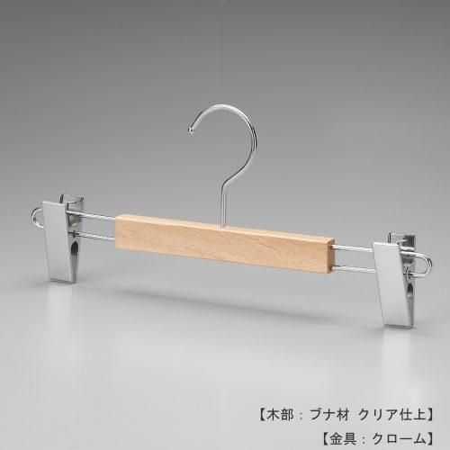 ハンガー正面画像/型番:TY-36/材質 木部:ブナ材 クリア半ツヤ仕上 金具:クロームメッキ(CR)/ボトムス用/フック:回転式/両サイドについた金具の横幅を広くしています。クリップの稼働領域が広くなる為、つかみたい位置にクリップを移動してスカート等を挟んで吊るすことができます。