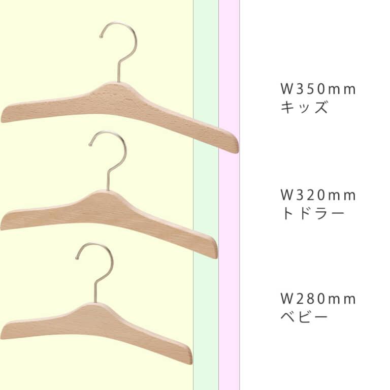 ●W350mm・・・キッズ用 ●W320mm・・・トドラー用 ●W280mm・・・ベビー用