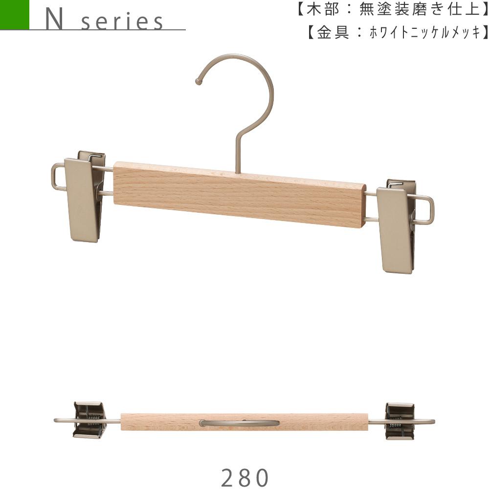●ハンガー正面画像 ●型番:TY-09 ●材質 木部:ブナ材 無塗装 金具:ホワイトニッケル ●ボトムス用 ●フック:回転式 ●木製のボトムスハンガーとして最もスタンダードで汎用性の高い形状。レディースからメンズまで幅広くご利用いただいております。