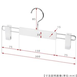 ●寸法表示 横幅300mm 板厚10mm ●型番:TYHB235M