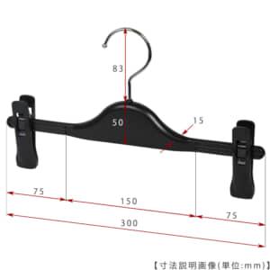 ●寸法表示 横幅300mm ●型番:TYHB242