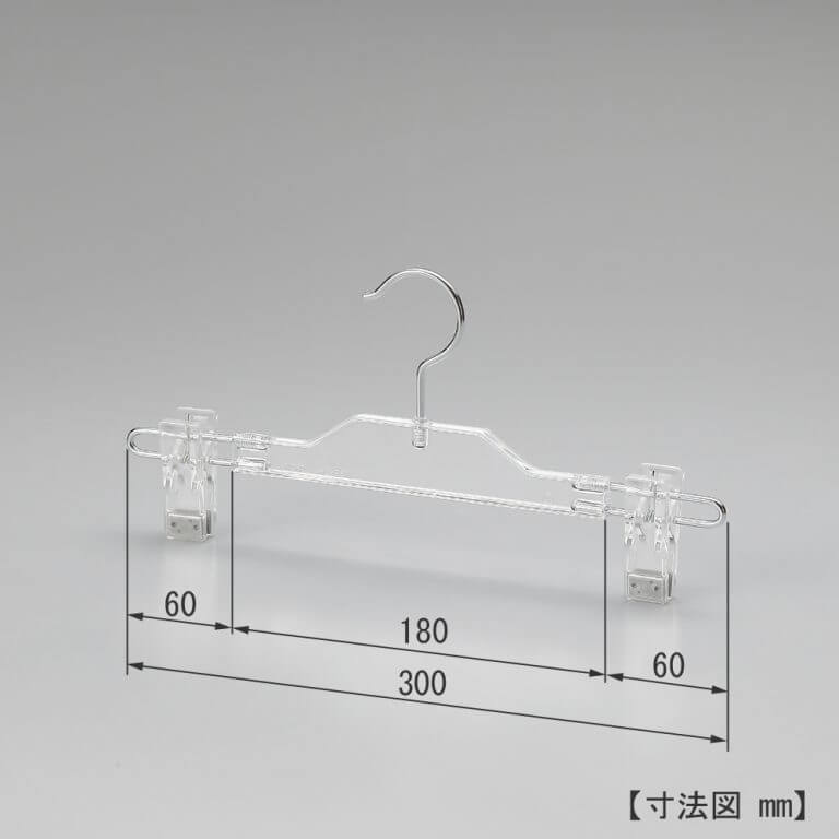 クリスタル ボトムス用ハンガー PS樹脂 TYHB231 【10本セット】 ※受注生産品のため返品・交換不可