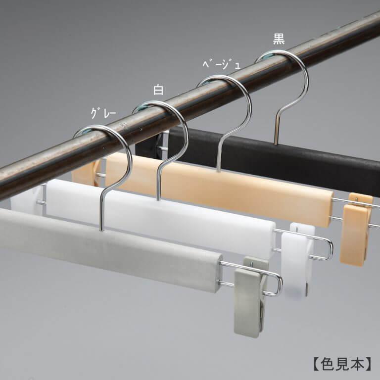 ボトムス用ハンガー PS発泡樹脂 TYHB236M 【10本セット】 ※受注生産品のため返品・交換不可