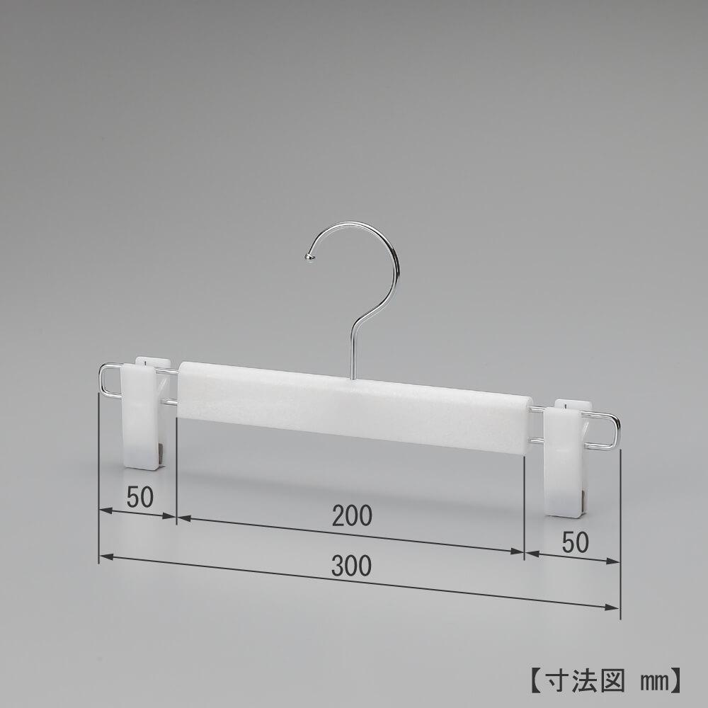 ボトムス用ハンガー PS発泡樹脂 TYHB236M【10本セット】※受注生産品のため返品・交換不可
