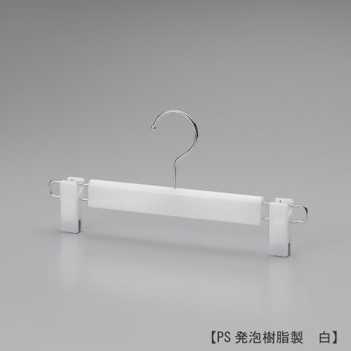 ボトムス用ハンガー正面画像/型番:TYHB236M/素材 本体:PS発泡樹脂 フック:スチール/横幅300mm/樹脂製のボトムスハンガーとして最もスタンダードで汎用性の高い形状。レディースからメンズまで幅広くご利用いただいております。/日本製