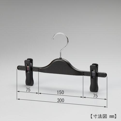 寸法表示 横幅300mm /型番:TYHB242
