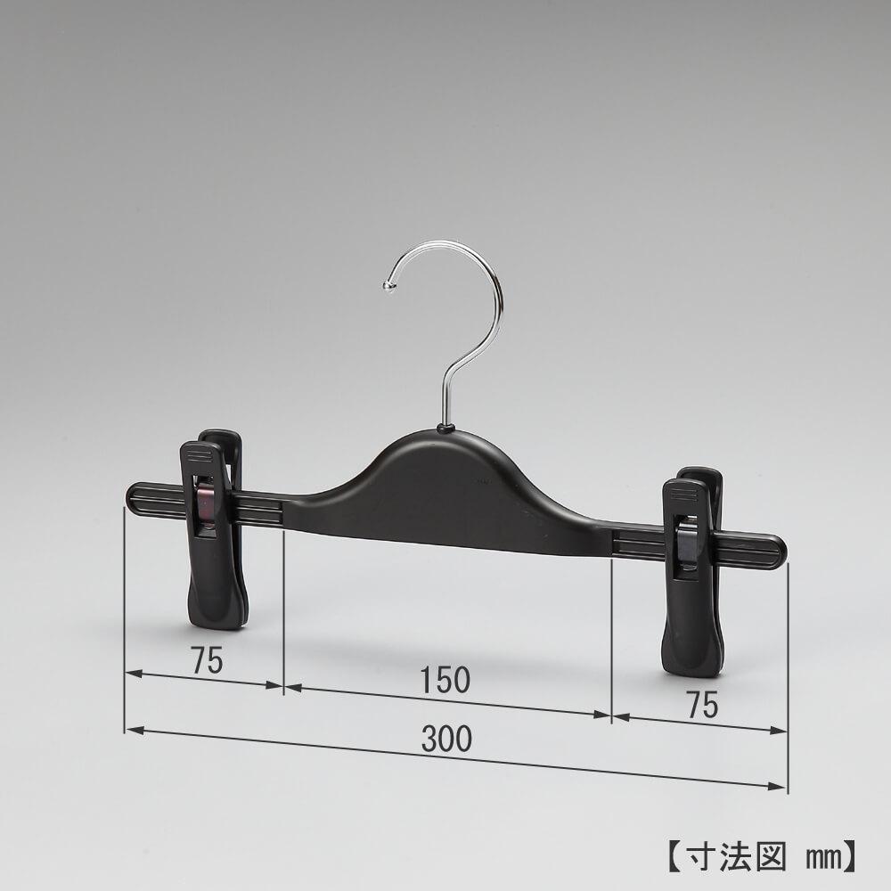 ボトムス用ハンガー PS樹脂 TYHB242【10本セット】※受注生産品のため返品・交換不可