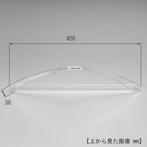 上から見た画像/寸法表示 横幅420mm 肩厚30mm/型番:TYHC420