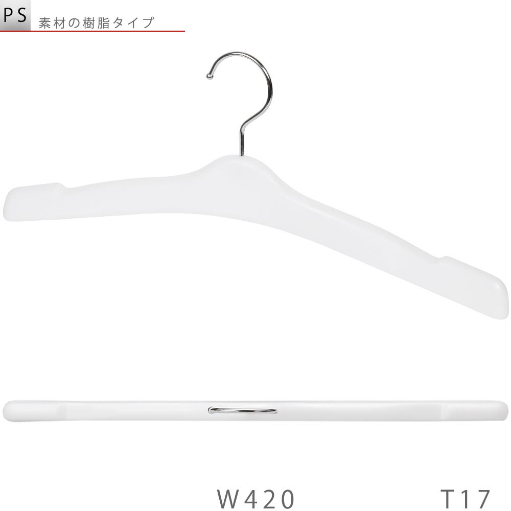 ●ユニセックス用ハンガー正面画像 ●型番:TYHG428 ●素材 本体:PS発泡樹脂 フック:スチール ●横幅420mm、肩先の厚み17mm。カットソーやセーター等で首回りが大きく空いている洋服が落ちにくい形状のハンガーです。フックはクロームメッキ仕上げのスチール製。 ●日本製