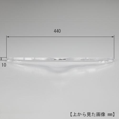 上から見た画像/寸法表示 横幅440mm 肩厚10mm/型番:TYHS440