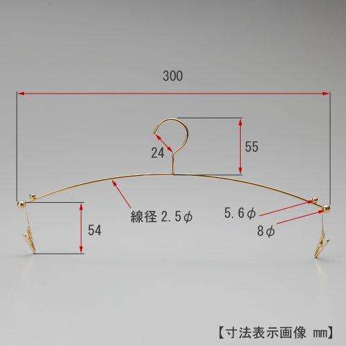 寸法表示画像/ワイド寸法:300mm/線径:2.5φ/型番:IN-501
