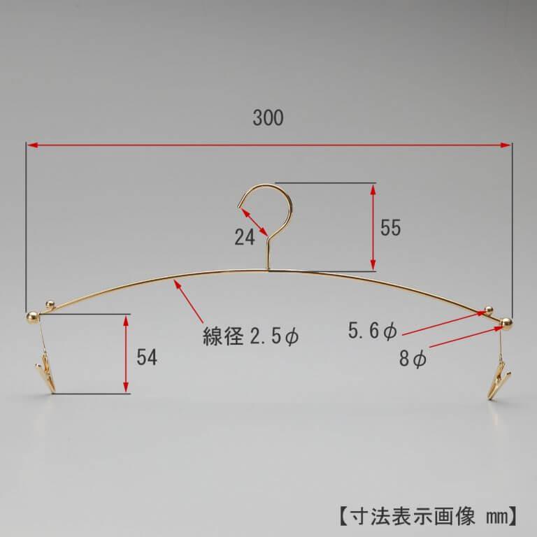 ●寸法表示画像 ●ワイド寸法:300mm ●線径:2.5φ ●型番:IN-501F-30-MC