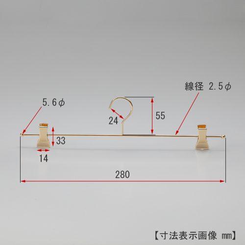 寸法表示画像/ワイド寸法:280mm/線径:2.5φ/型番:IN-508