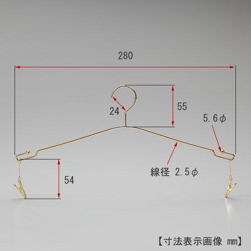 寸法表示画像/ワイド寸法:280mm/線径:2.5φ/型番:IN-510