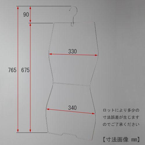寸法表示画像/水着ハンガーNo.2/高さ:765mm/横幅:340mm/線径4φ
