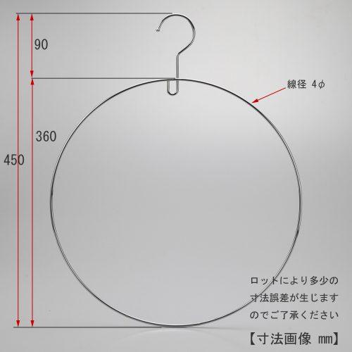 寸法表示画像/水着リングハンガー/直径360cm/線径4φ/高さ:450mm