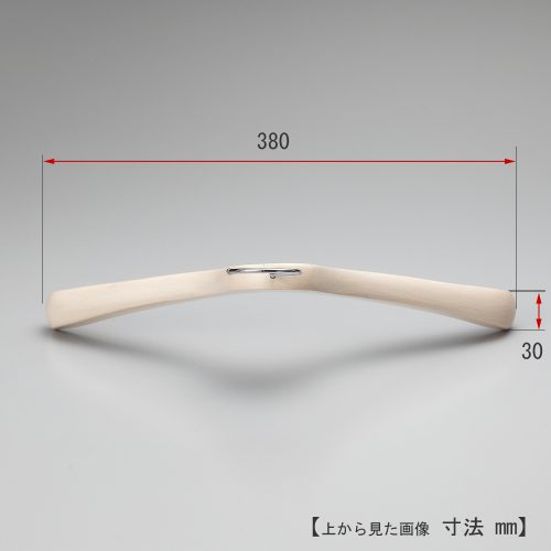 レンタルハンガーを真上から見た画像/ワイド寸法:380mm/肩厚:30mm/形状:湾曲型/型番:RWL-50